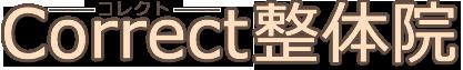平塚市で唯一の「慢性肩こり」専門 Correct 整体院